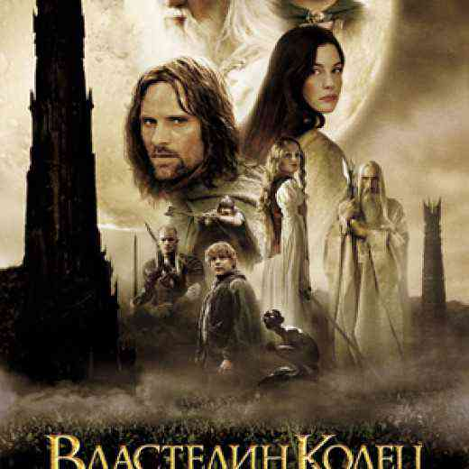 Музыка из фильма Властелин колец: Две крепости (The Lord of the Rings: The Two Towers)