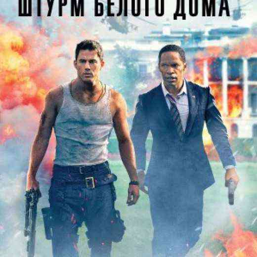 Музыка из фильма Штурм Белого дома (White House Down)