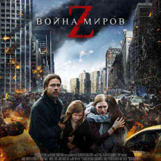Музыка из фильма Война миров Z (World War Z)