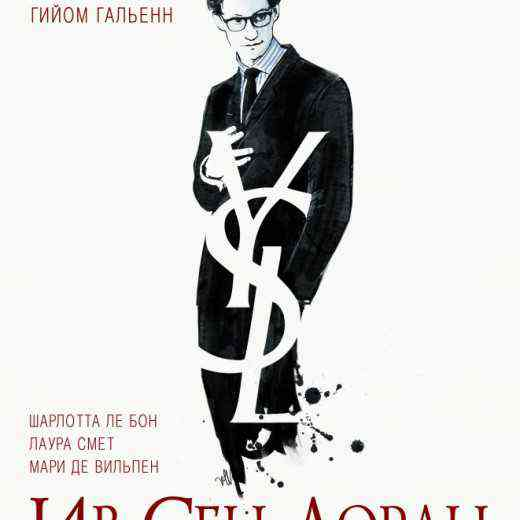 Музыка из фильма Ив Сен-Лоран (Yves Saint Laurent)