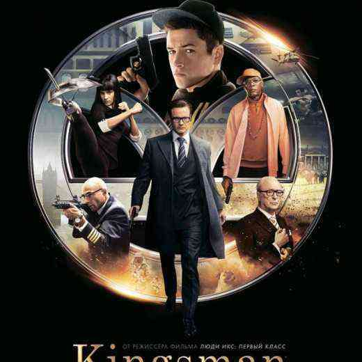 Музыка из фильма Kingsman: Секретная служба (Kingsman: The Secret Service)